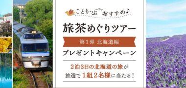 ポッカサッポロの「旅茶めぐりツアー第1弾・北海道編プレゼントキャンペーン
