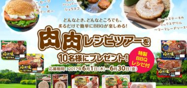 日本ハムの「BBQ GO!レシピツアー プレゼントキャンペーン