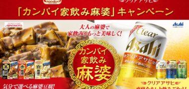 味の素 Cook Do と クリアアサヒのコラボ企画「カンパイ家飲み麻婆キャンペーン」