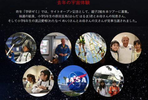 親子宇宙体験 in NASA ~アメリカ・オーランド7日間の旅~(総額100万円相当