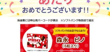 Yahoo!プレミアム会員限定の懸賞で「森永ピノ 無料引き換えクーポン」が当選