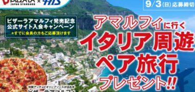 ピザーラの「ピザーラアマルフィ発売記念 公式サイト入会キャンペーン