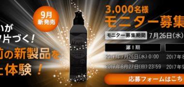 ライオンの「Magica速乾+ 新商品モニター募集キャンペーン