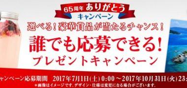 エーザイの「チョコラBB 65th オープンキャンペーン」