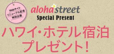 アロハストリートのWebサイトリニューアル記念「ハワイ・ホテル宿泊プレゼント」