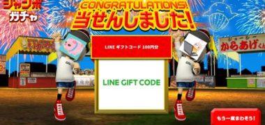 ジャンボガチャで「LINEギフトコード 100円分」が当選