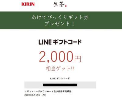 キリンのハガキ懸賞で「LINEギフトコード 2,000円分」が当選