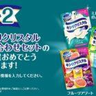 モンデリーズジャパン「キシリクリスタル3袋」が当選