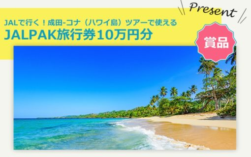 地球の歩き方の「ハワイ島旅行モニターキャンペーン」