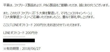 P&Gのハガキ懸賞で「LINEギフトコード 200円分」が当選