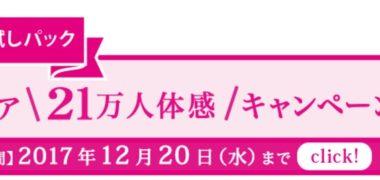 資生堂の「1週間分お試しパック 飲む肌ケア21万人体感キャンペーン!