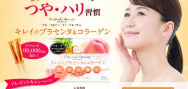 たらみの「Fruits&Beauty PREMIUM キレイのプラセンタ&コラーゲン プレゼントキャンペーン