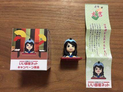 大東建託のTwitter懸賞で「桜井日奈子のお守りフィギュア」が当選