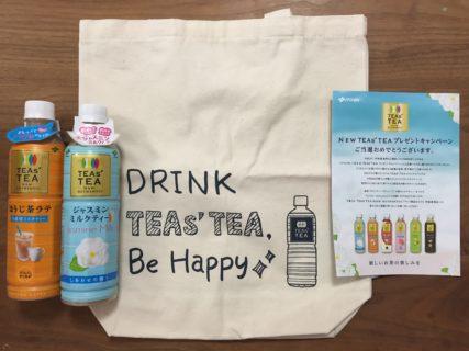 伊藤園「TEAs'TEA2 & オリジナルバッグ」が当選