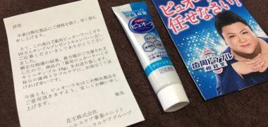 花王「薬用ピュオーラハミガキ」の商品サンプルが当選