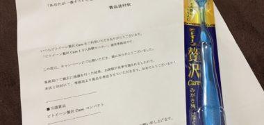 ライオン「ビトイーン贅沢 Care コンパクト」が当選