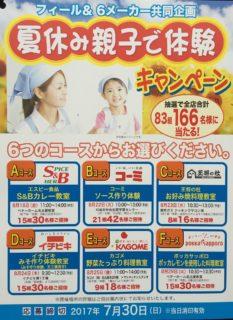 FEEL&6メーカー「夏休み親子で体験キャンペーン