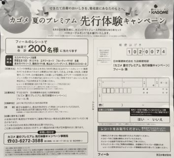 FEEL・カゴメ「夏のプレミアム 先行体験キャンペーン