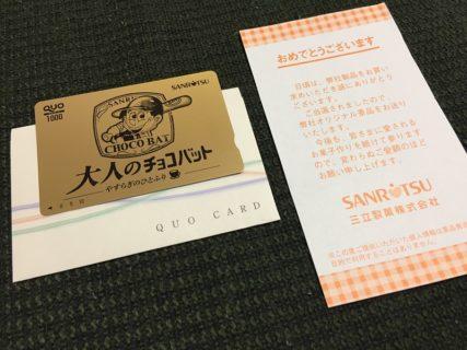 三立製菓のハガキ懸賞で「QUOカード 1,000円分」が当選