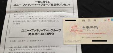 アピタ・ピアゴ&サントリーの懸賞で「商品券 1,000円分」が当選