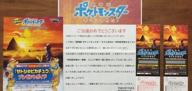 ヨシヅヤ・ロッテの懸賞で「劇場版 ポケットモンスター 特別前売券」が当選