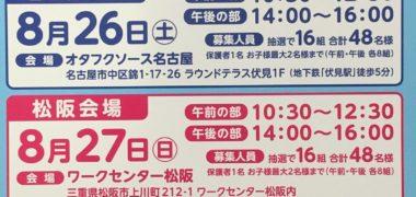 マックスバリュ中部×オタフク「キャベツたっぷり広島お好み焼にチャレンジ