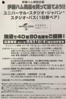 マックスバリュ中部&伊藤ハム「ユニバーサル・スタジオ・ジャパン スタジオ・パス プレゼント