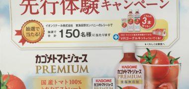 イオン×カゴメ「夏のプレミアム 先行体験キャンペーン