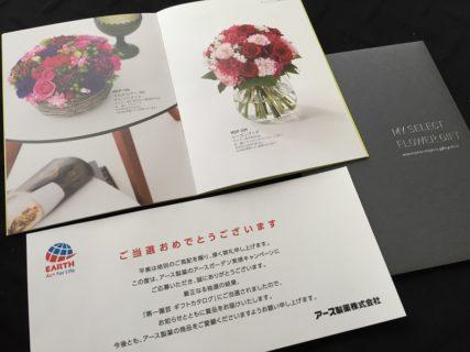 アース製薬のハガキ懸賞で「第一園芸 ギフトカタログ」が当選