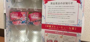サントリー「桃の天然水sparkling」が当選