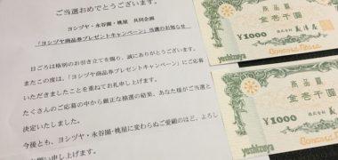 ヨシヅヤ&永谷園・桃屋の懸賞で「商品券 2,000円分」が当選