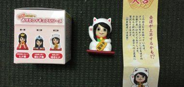 大東建託の懸賞で「桜井日奈子のお守りフィギュア」が当選