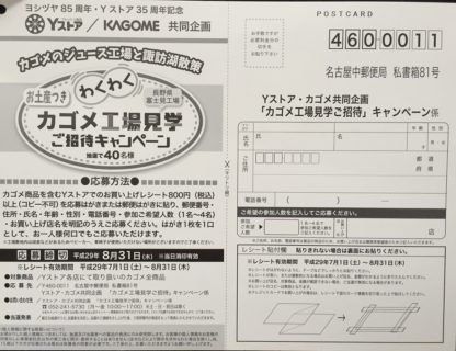 Yストア・カゴメ「カゴメ工場見学ご招待キャンペーン