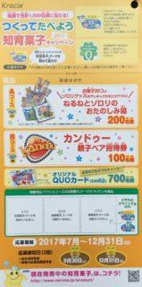 クラシエ「つくってたべよう 知育菓子キャンペーン