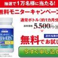 1万名様にサントリーサプリの無料モニターが当たる大量当選キャンペーン☆