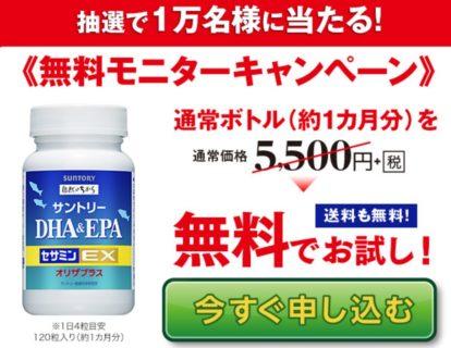 サントリー公式通販 サントリーウエルネスオンラインの「DHA&EPA+セサミンEX お試しモニター」キャンペーンです♪