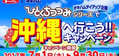 第一パン と オキハムのタイアップ企画「ひとくちつつみシリーズで沖縄へ行こう!!キャンペーン