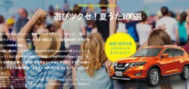 "TOKYO FM と 日産のコラボ企画「SUMMER CAMPAIGN""夏を、遊びツクセ"" ~PLAY IT OUT SUMMER~」"