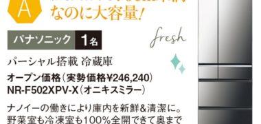 ベネッセの「夏のひんやり家電&グッズ 総額100万円分大プレゼント