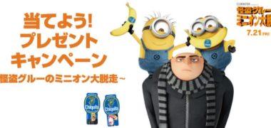 チキータバナナの「#ミニオンはバナナ好き フォトコンテスト」キャンペーン