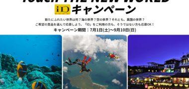 NTTドコモの「Touch THE NEW WORLD iDキャンペーン