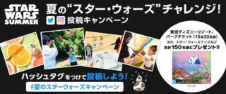 """ザ・ウォルト・ディズニー・カンパニーの「夏の""""スターウォーズ""""チャレンジ!投稿キャンペーン"""