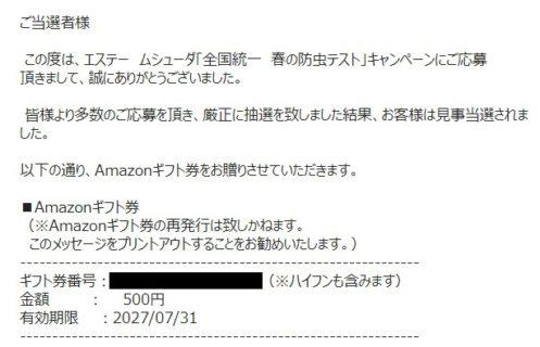 エステーのキャンペーンで「Amazonギフト券 500円分」が当選