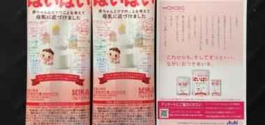 和光堂「粉ミルク はいはい」の無料モニターに当選