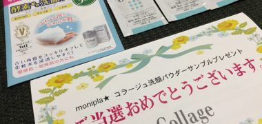 モニプラのキャンペーンで「コラージュ洗顔パウダー」の商品サンプルが当選