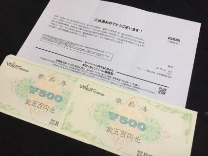 バロー・キリンのハガキ懸賞で「商品券 1,000円分」が当選