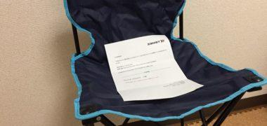 日本シグマックスの懸賞で「ポータブルチェア」が当選