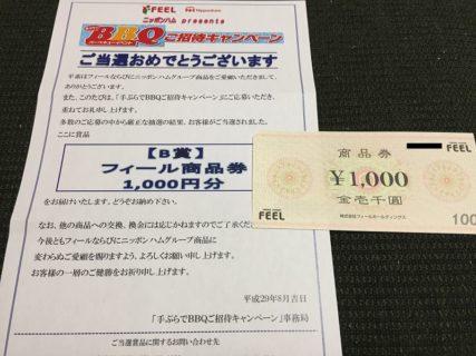 FEEL×ニッポンハムのハガキ懸賞で「商品券 1,000円分」が当選