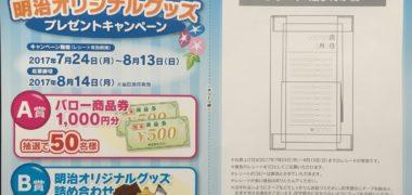 バロー・明治「バロー商品券・明治オリジナルグッズプレゼントキャンペーン