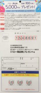バロー&旭化成「バロー商品券プレゼント